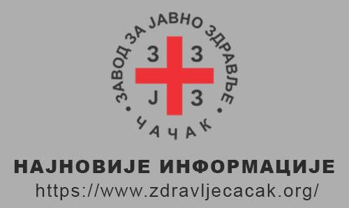 zavod_za_javno_zrravlje_cacak